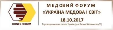 Медовий форум «Україна медова і світ»