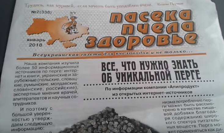 Газета Пасека Пчела Здоровье - Украина