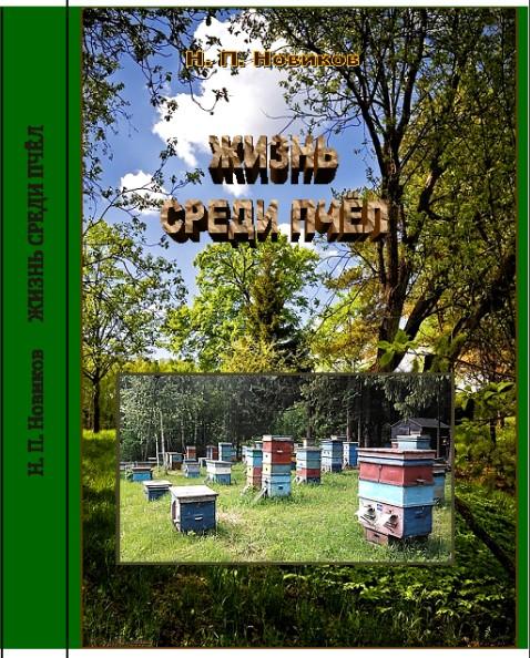 Книга Николай Новиков