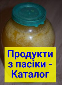 Продукти з пасіки Каталог