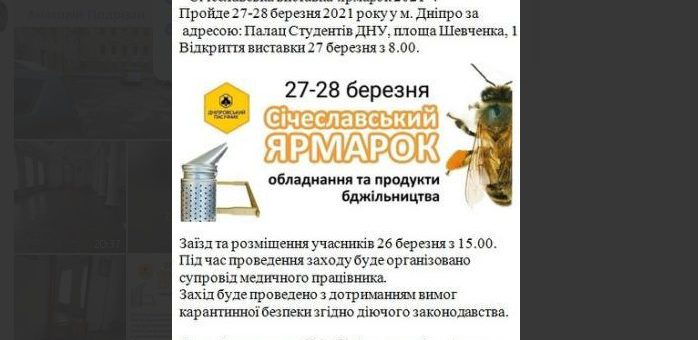 Виставка ярмарок бджільництва в Дніпрі 2021, Січеславська виставка-ярмарок 2021