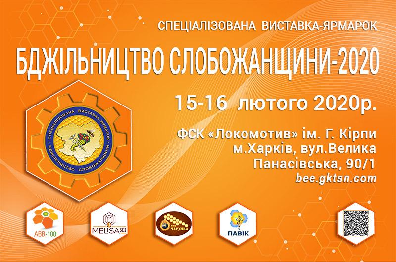 Бджільництво Слобожанщини-2020