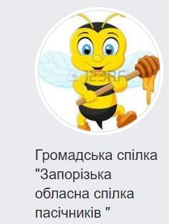Запорізька Спілка Пасічників