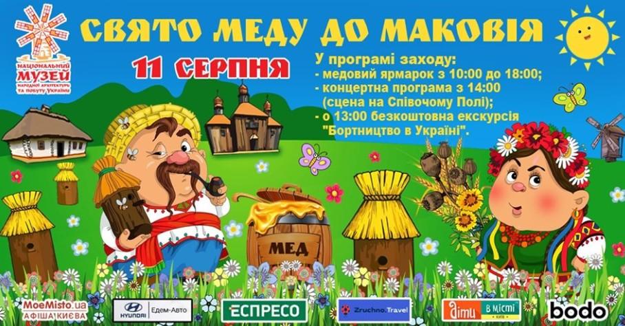 музей Пирогів свято меду Маковія