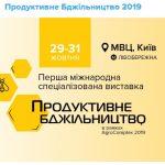 Конференції Форуми та Ярмарки Бджільництва