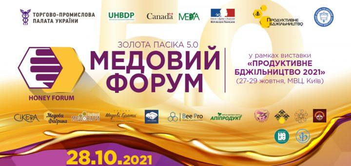 Виставка бджільництва, Київ 2021, Продуктивне бджільництво, виставка для пасічників