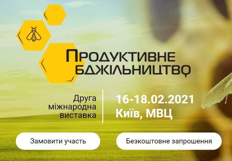 Виставка бджільництва Київ, Виставка бджільництва, выставка пчеловодства Киев, выставка пчеловодства,