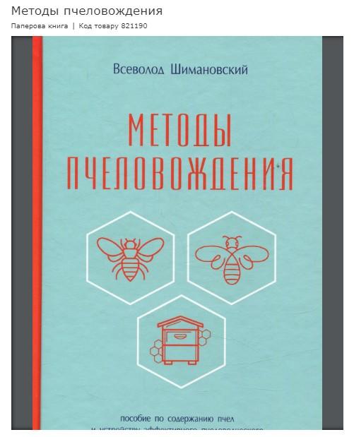 книги бджільництво