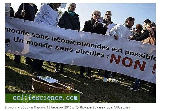 Неонекотиноїди - протести у Франції