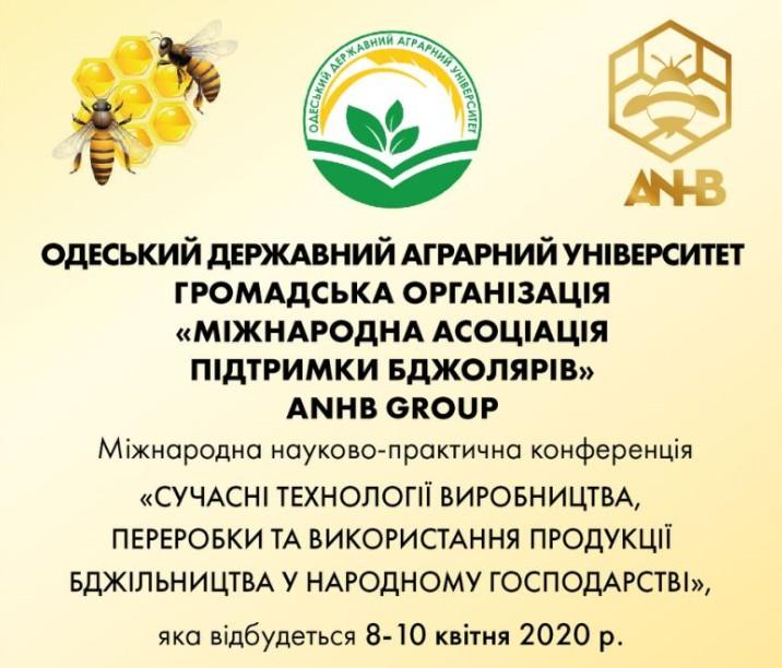 Одеса Конференція по Бджільництву