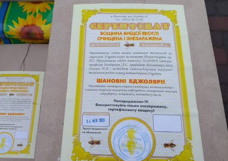 Вощина виробництва Степанов Юрій Миколаїв