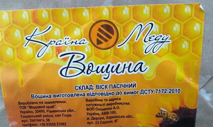 Вощина виробництва Оніщенко АВВ 100 Дергачі, Країна меду