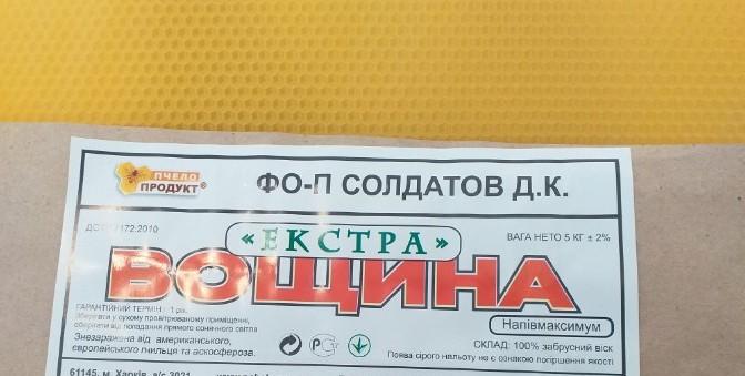 Вощина виробництва Солдатов Д. К. Харків