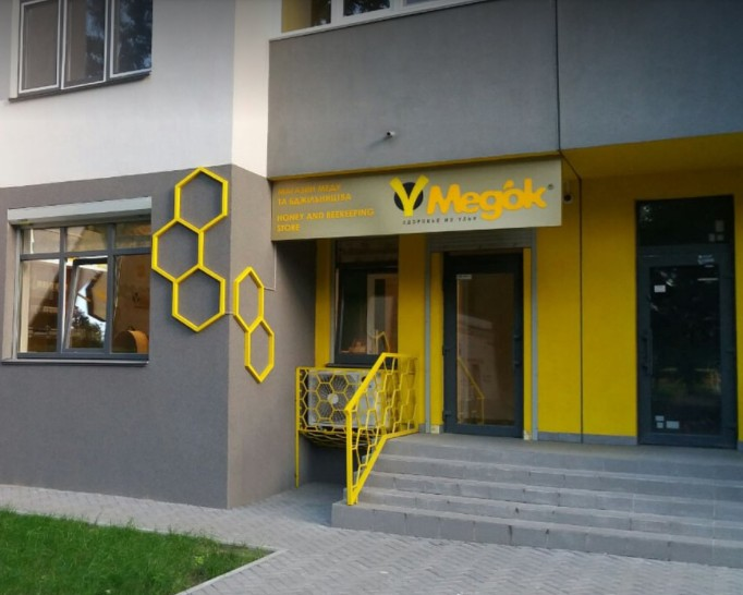 Магазин Медок Київ покупка продаж продуктів бджільництва оптом