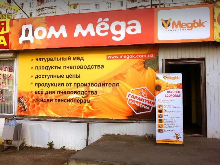 Магазин Медок Харків Закупка продаж продуктів бджільництва оптом