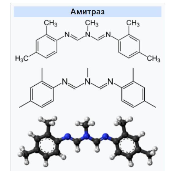 Амітраз 12.5% формула