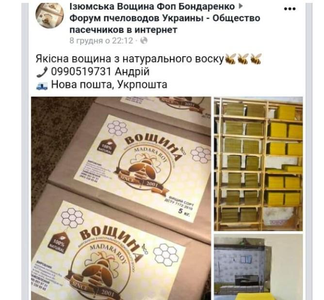 Продажа ізюмска вощина, фоп Бондаренко, Купити можна вощини по телефонам на фото