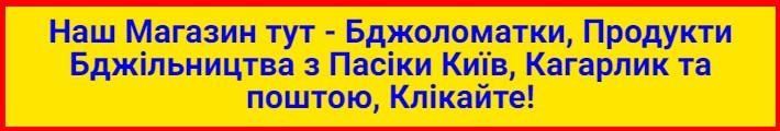 Магазин Бджоломатки, Продукти Бджільництва Київ