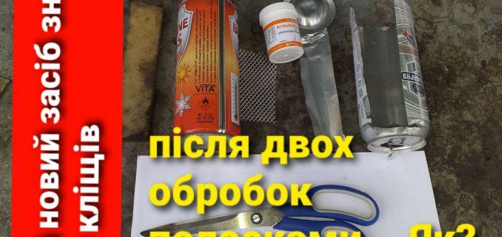 apivarol, Апівароль, Новий препарат від кліща вароа