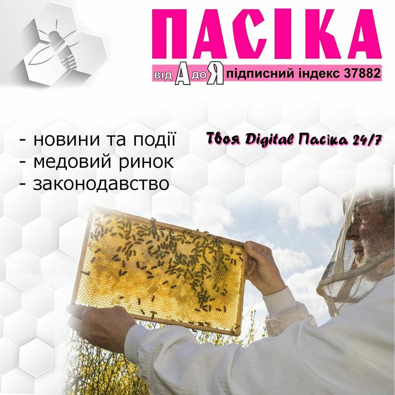 Газета Пасіка від А до Я, інформація для бджоляра, газета по бджільництву, бджільництво газета, журнали бджільництво, пасіка газета, пасіка журнал,